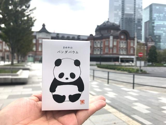 東京駅駅舎とまめやのパンダバウム