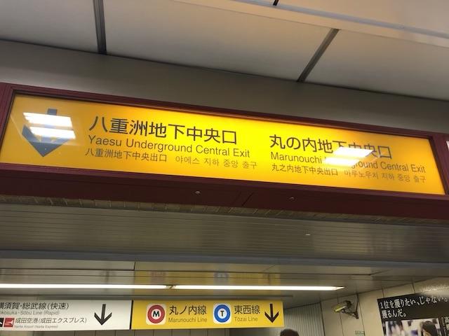 東京駅八重洲地下中央口看板