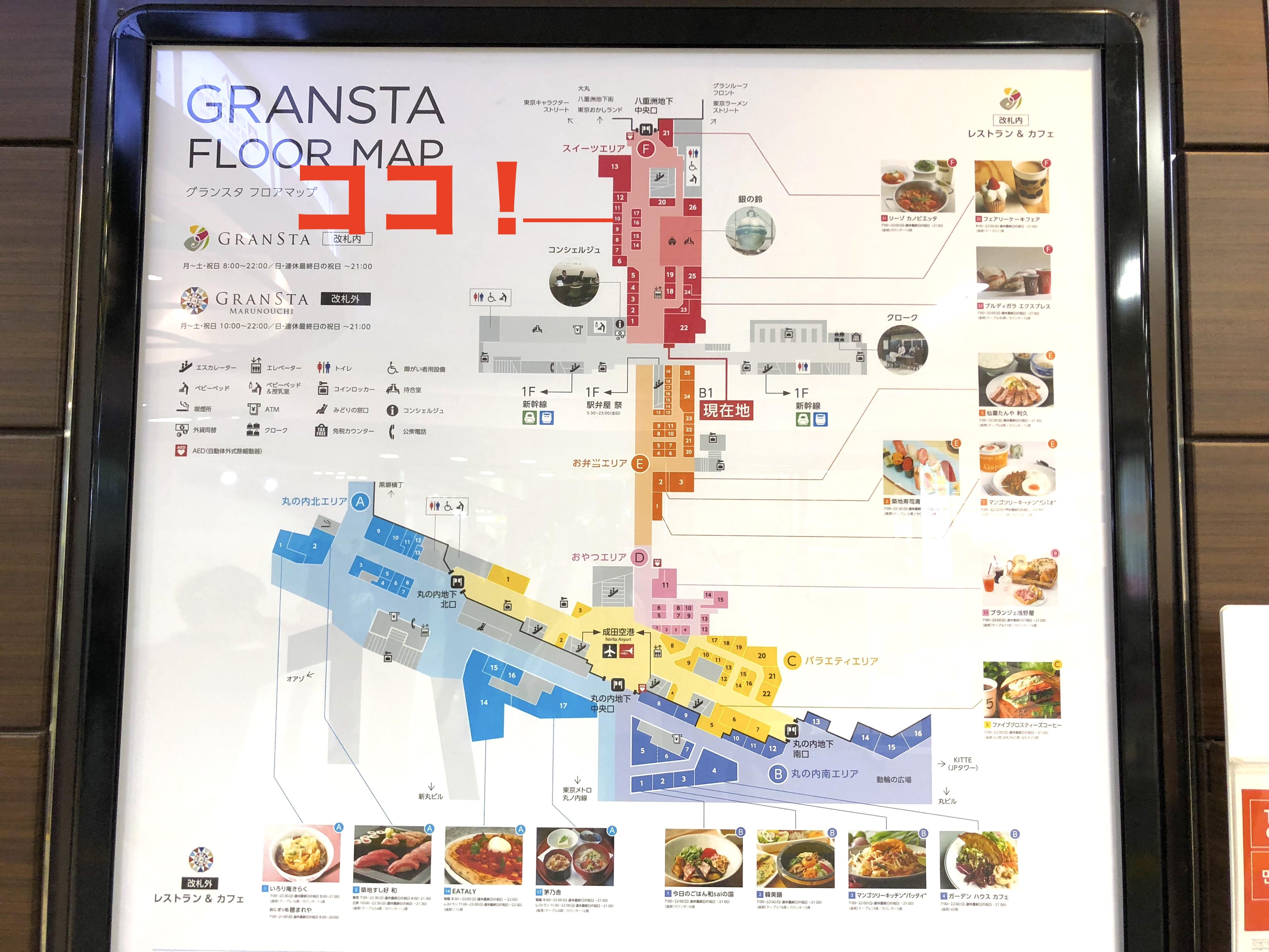 東京駅グランスタまめやマップ