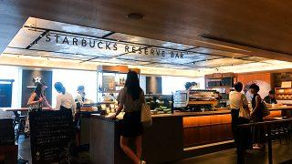 GINZA SIXにあるスタバ「STARBUCKS RESERVE BAR」で特別なコーヒータイム