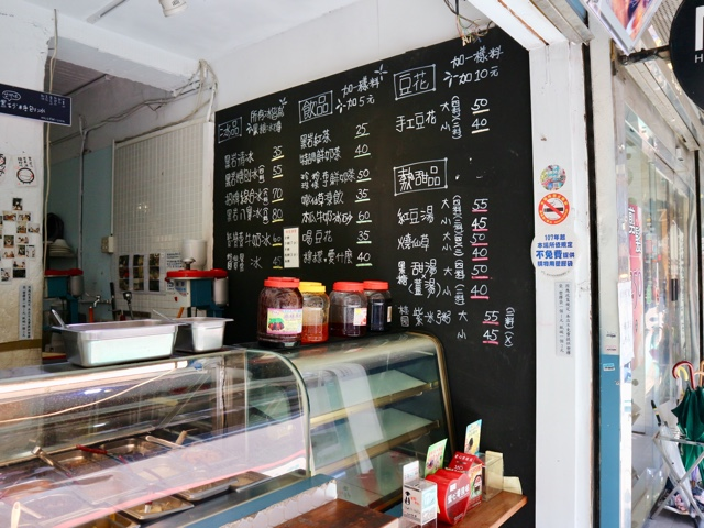 【台湾現地ルポ】トッピングたっぷりの黒糖かき氷!台北「黒岩黒砂糖剉冰」
