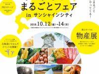 今週どこ行く?東京都内近郊おすすめイベント【10月11日〜10月17日】無料あり