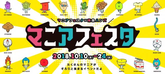 今週どこ行く?東京都内近郊おすすめイベント【10月18日〜10月24日】無料あり