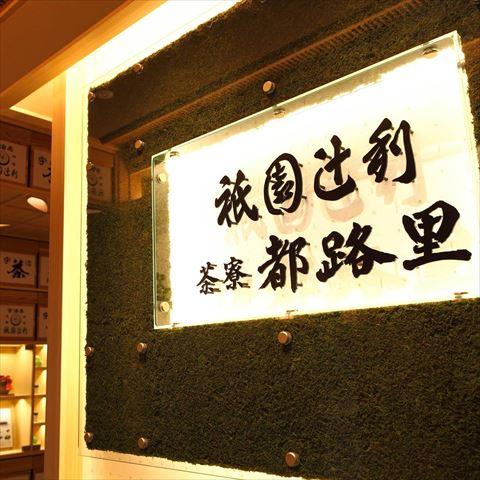 祇園辻利本店でしか食べられない、秋を感じる「秋色ソフト」