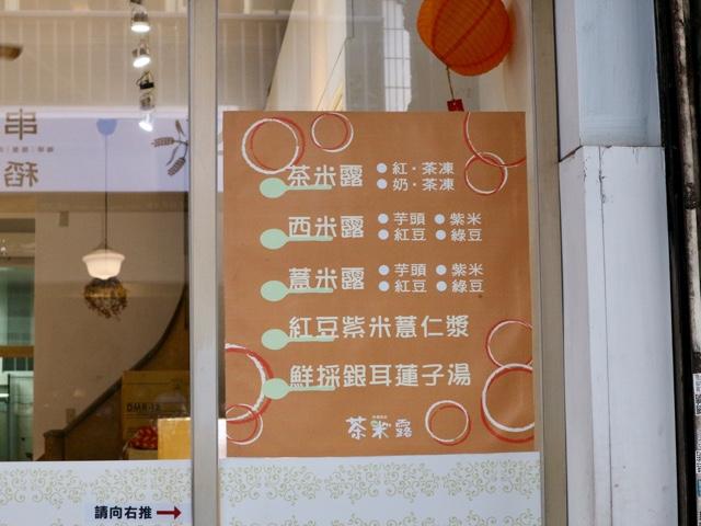 台北・迪化街の素敵なお店【7】優しい味わいのスイーツを「幸福甜品茶米露」