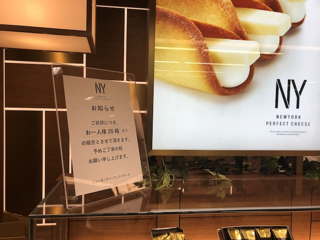 東京駅 NEWYORK PERFECT CHEESE(ニューヨークパーフェクトチーズ)看板