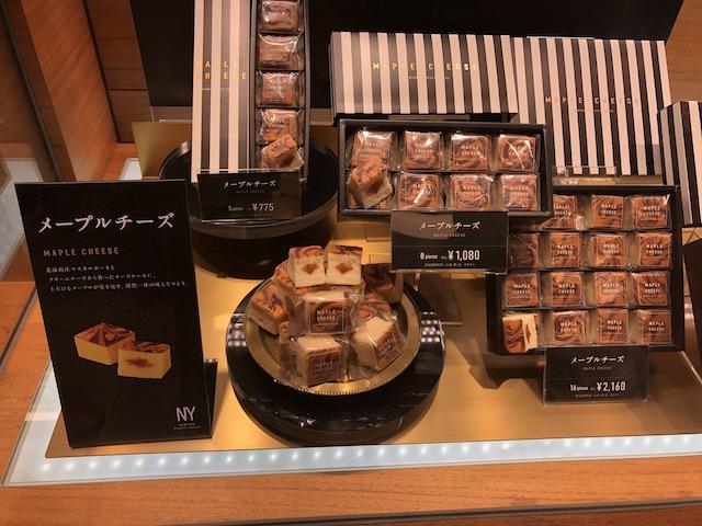 東京駅 メイプルチーズ