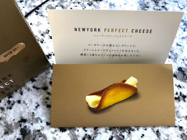 NEWYORK PERFECT CHEESE(ニューヨークパーフェクトチーズ)