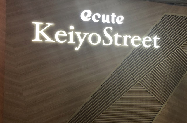 東京駅エキュート京葉スストリート