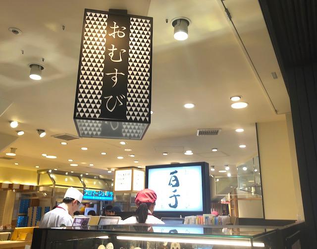 東京駅エキュート京葉ストリート「おむすび百千」店舗