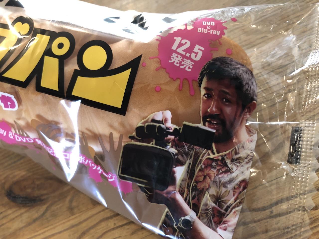 カメラを止めるな!サラダパンコラボ パッケージ キャスト2