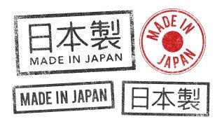日本製 made in japan