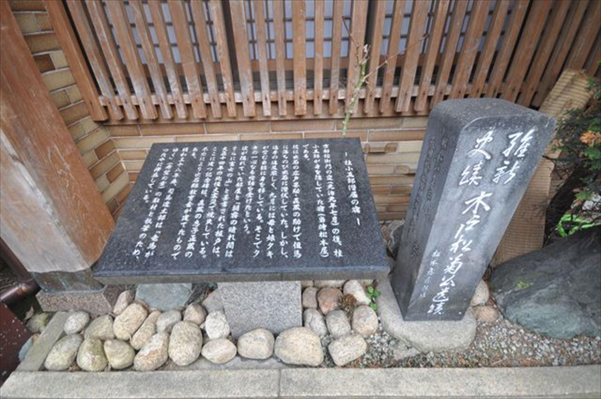 桂小五郎潜居の宿