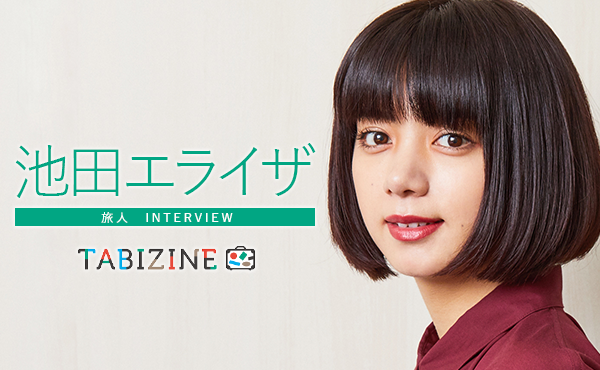 池田エライザ1
