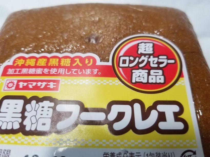山崎製パン『黒糖フークレエ』の伝統と素朴な味を守る会を発足したい件