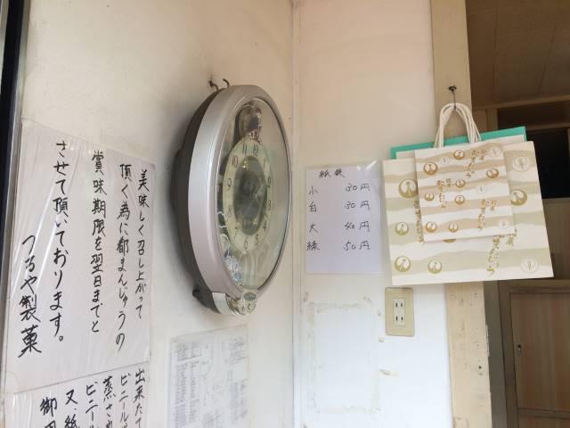 平塚名物つるやの「都まんじゅう」4