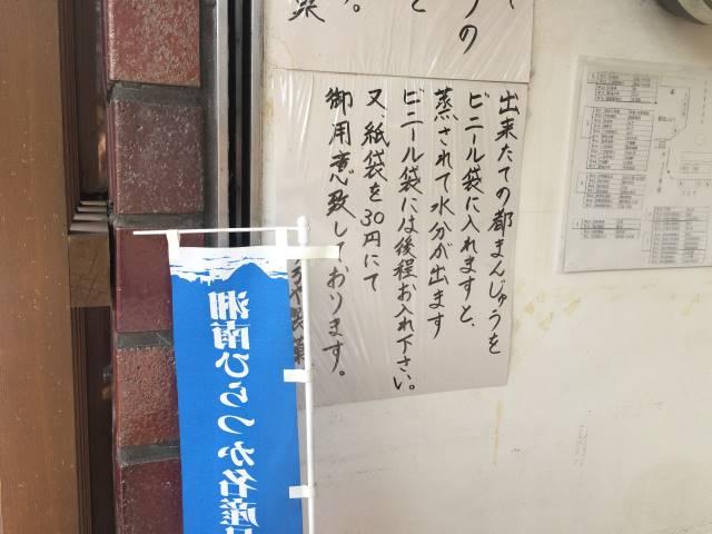 平塚名物つるやの「都まんじゅう」5