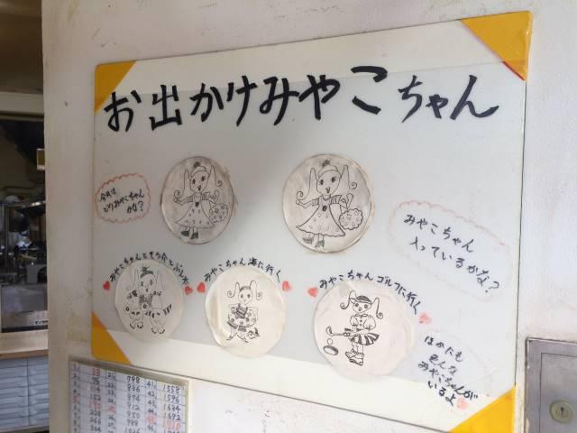 平塚名物つるやの「都まんじゅう」7