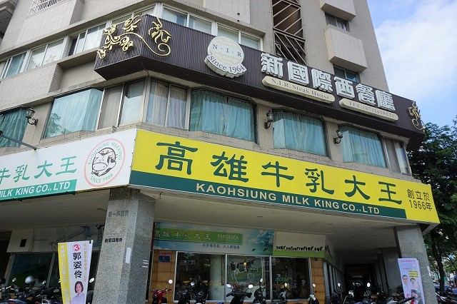 台湾・元祖パパイヤミルクの「高雄牛乳大王」