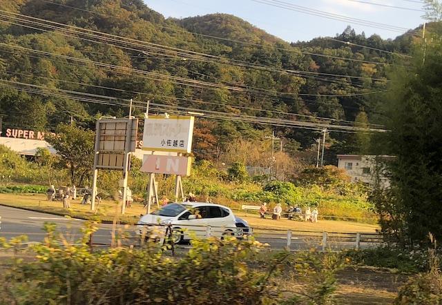 鬼怒川温泉・小佐越のカカシ群1