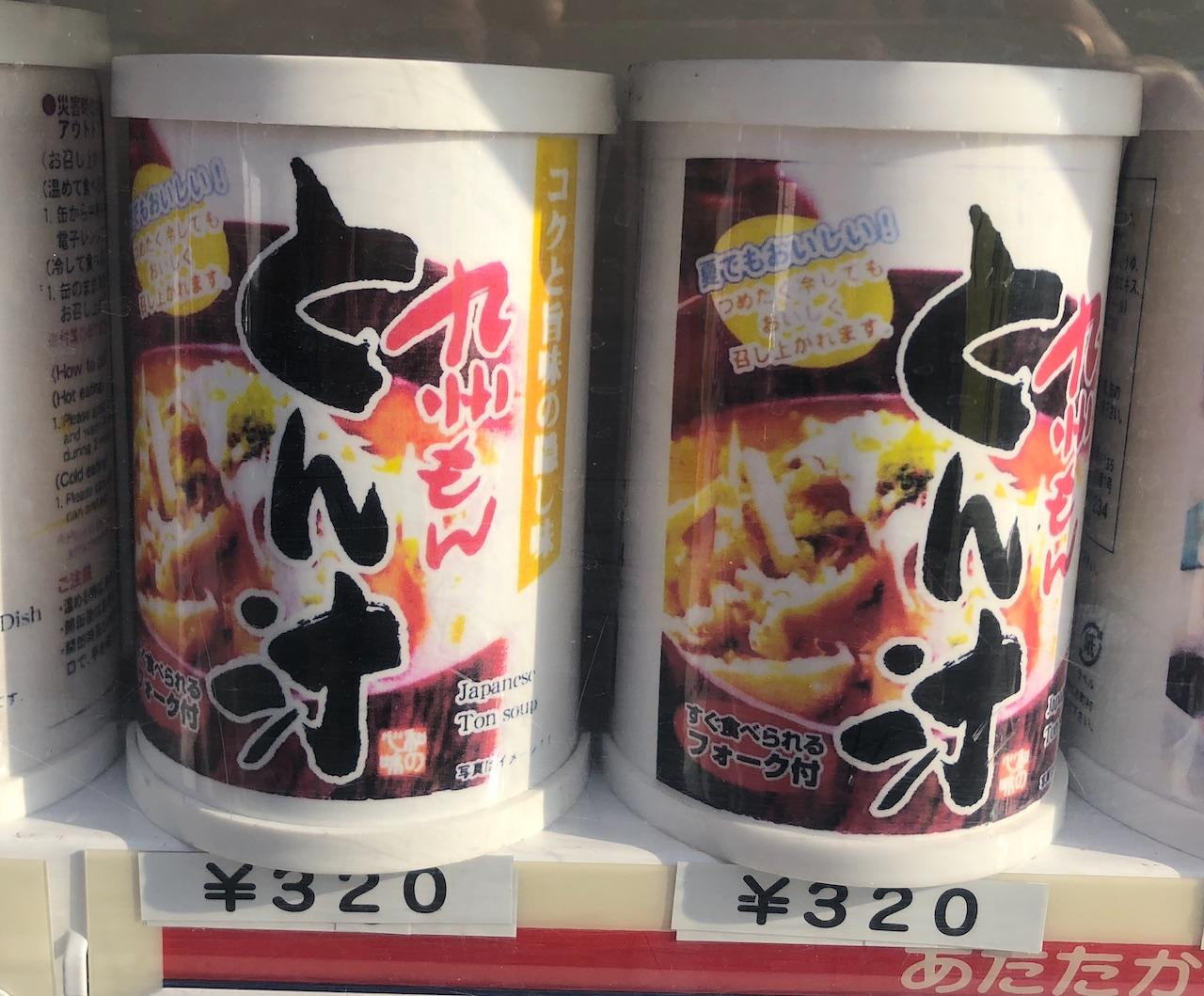 鬼怒川温泉 ラーメン缶自販機 とん汁