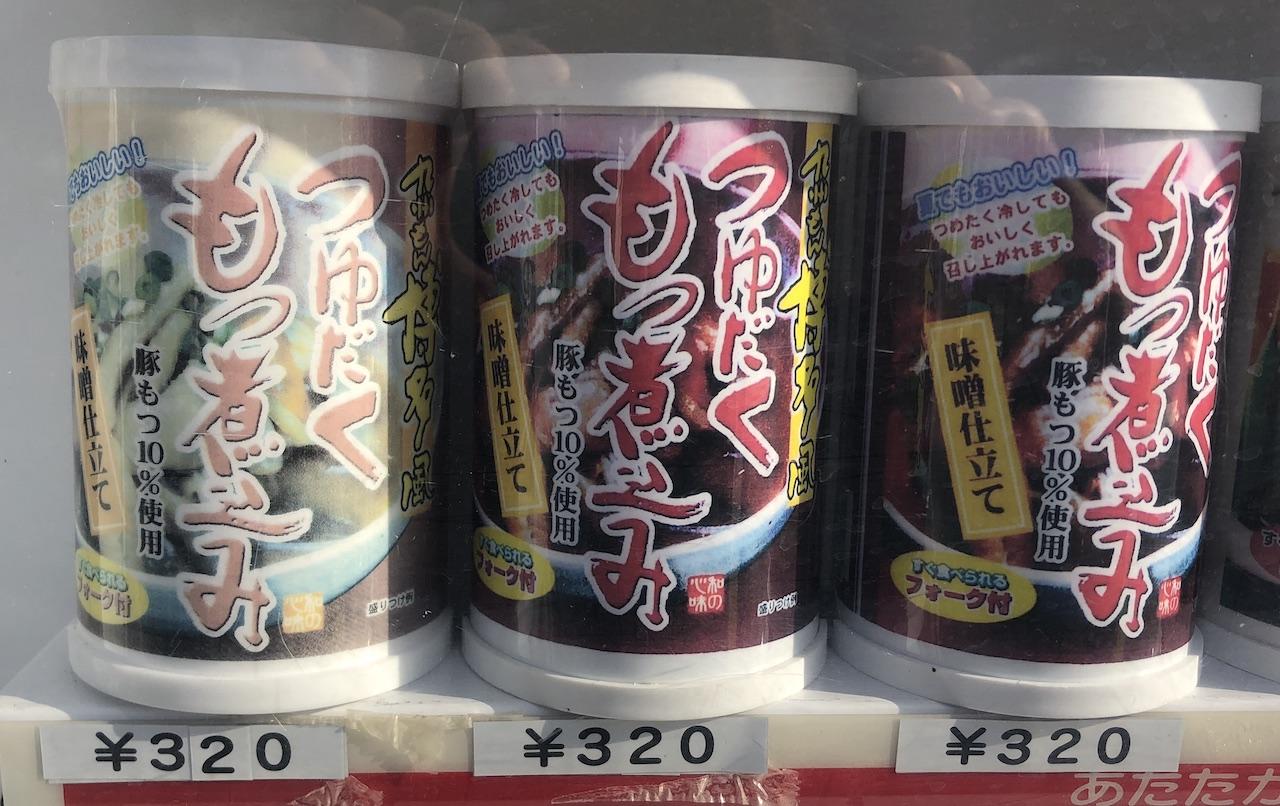 鬼怒川温泉 ラーメン缶自販機 もつ煮込み