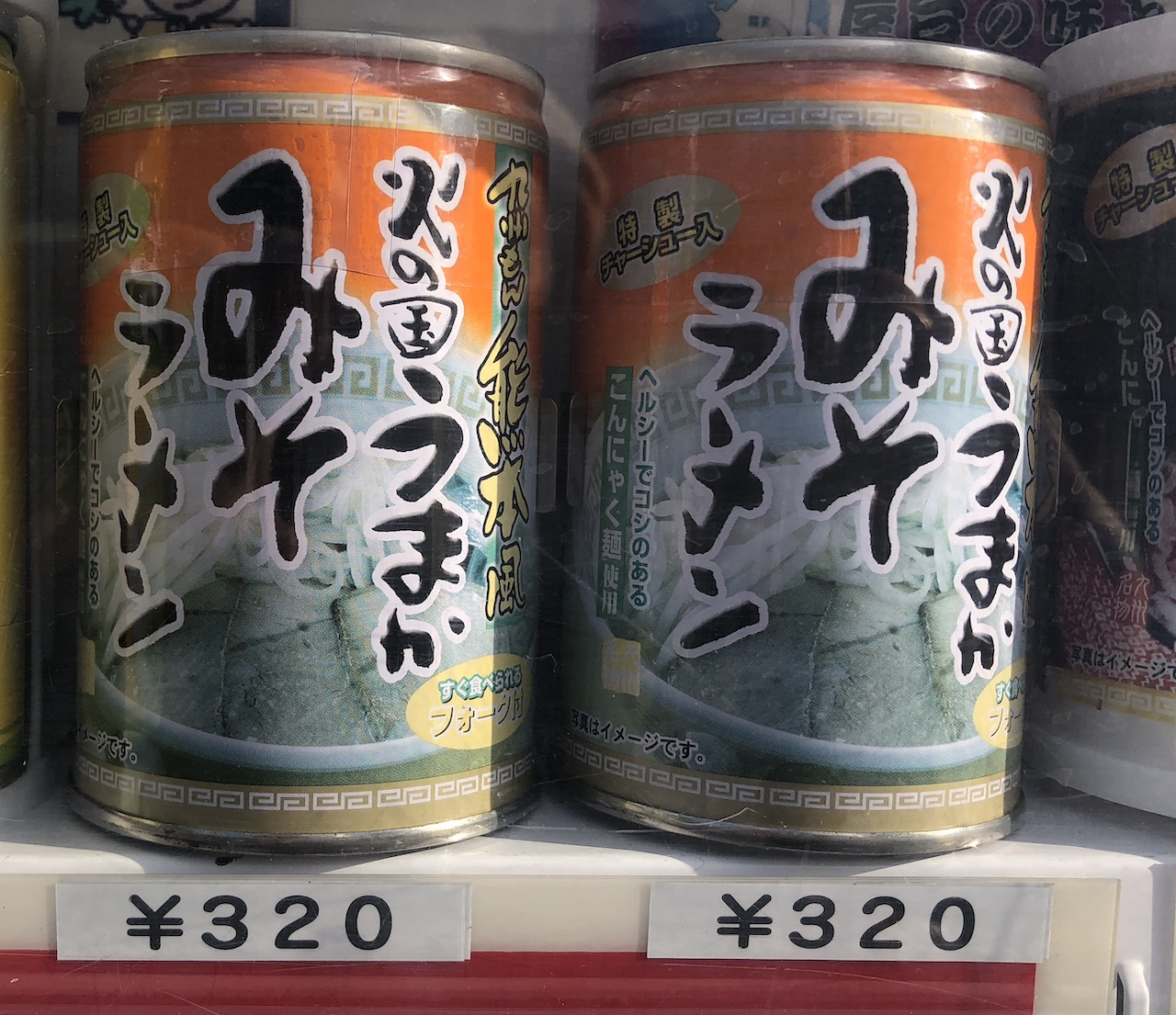 鬼怒川温泉 ラーメン缶自販機 みそラーメン