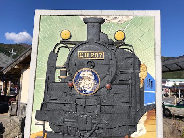 鬼怒川温泉駅 SL大樹レリーフ