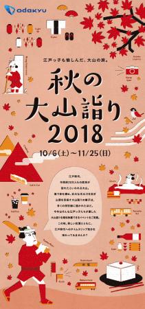 【神奈川】秋の大山詣り2018