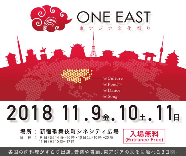 【新宿】ONE EAST 東アジア文化祭り