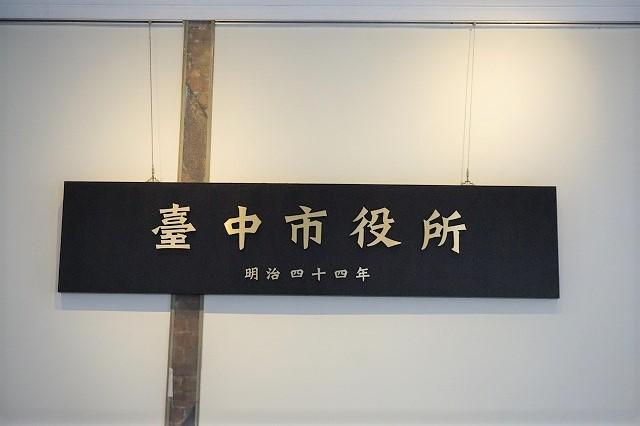 台湾「台中市役所」看板