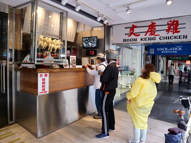 台北MRT忠孝復興駅から徒歩5分「文慶鶏」