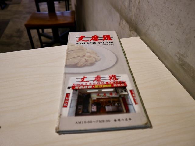 台北 シンガポール料理店「文慶鶏」メニュー