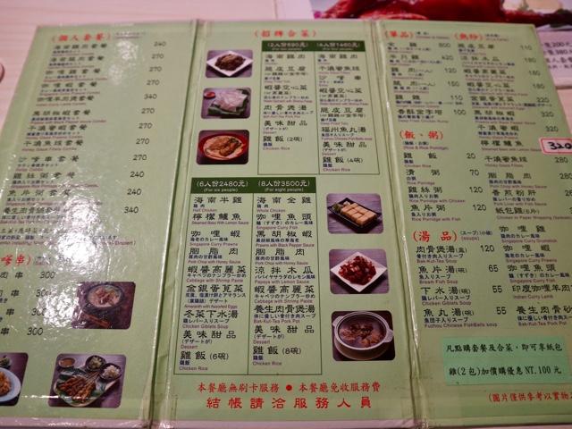 台北 シンガポール料理店「文慶鶏」メニュー2