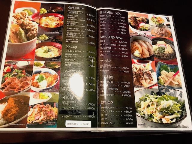 レストラン 八家 メニュー