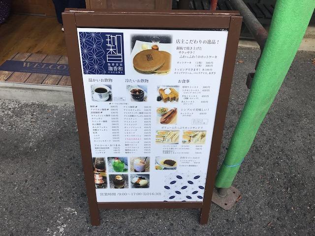 珈琲茶屋 珈香和‐COCOWA メニュー看板