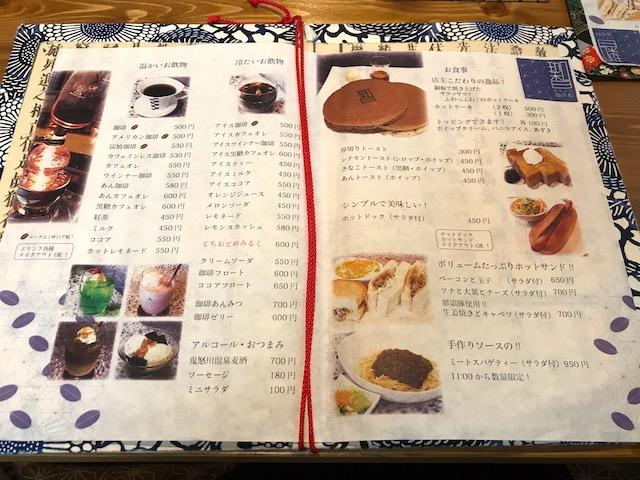 珈琲茶屋 珈香和‐COCOWA メニュー