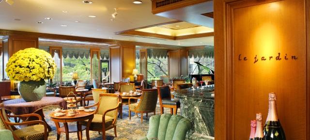 ホテル椿山荘東京/ ロビーラウンジ ル・ジャルダン