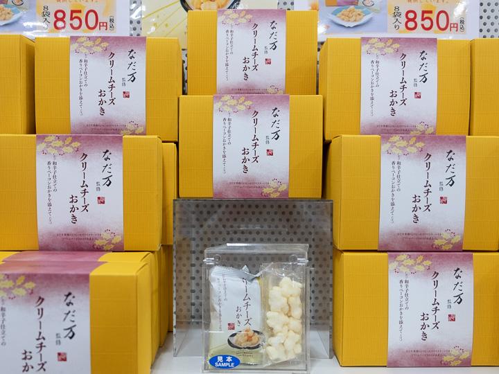 アサヒビール神奈川工場 お土産ショップ なだ万クリームチーズおかき