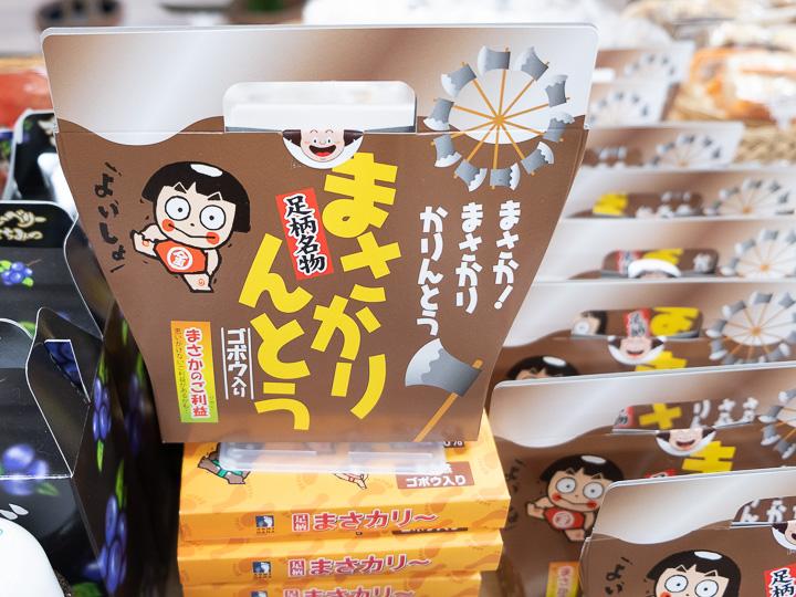 アサヒビール神奈川工場「物産館足柄の里」お土産