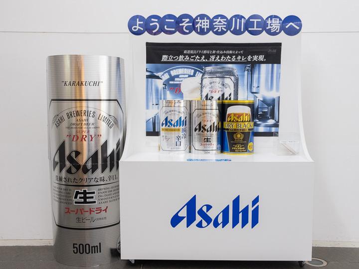 アサヒビール神奈川工場 入り口