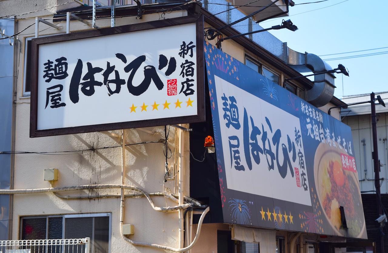 麺屋はなび 新宿店 看板