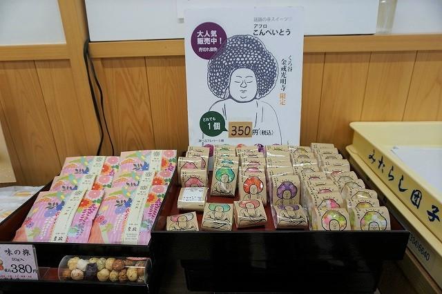 京都「アフロ大仏」金戒光明寺 お土産ショップ