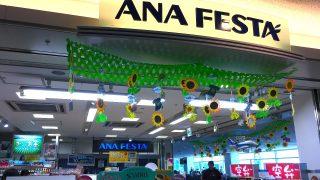 羽田空港国内線出発ロビー ANA FESTA
