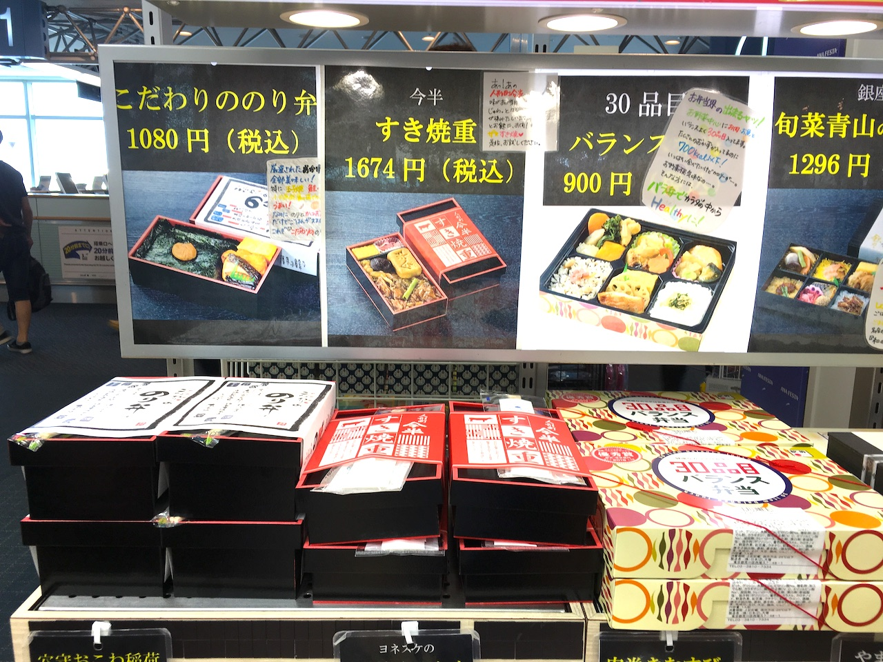 羽田空港国内線出発ロビー ANA FESTA 空弁コーナー1