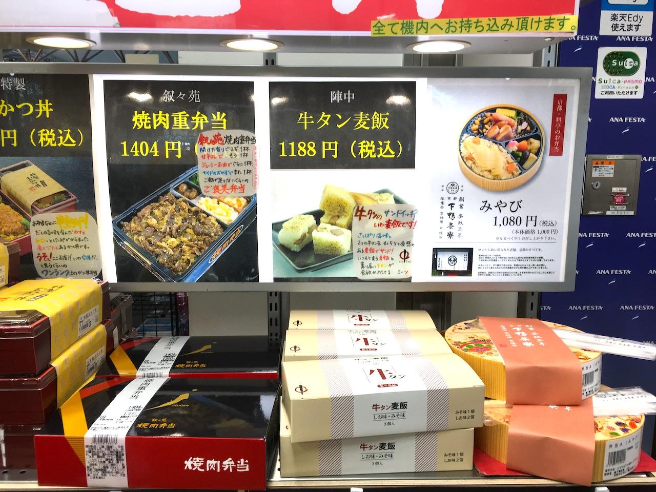 羽田空港国内線出発ロビー ANA FESTA 空弁コーナー3