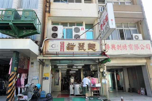 台湾 猫鼠麺 外観