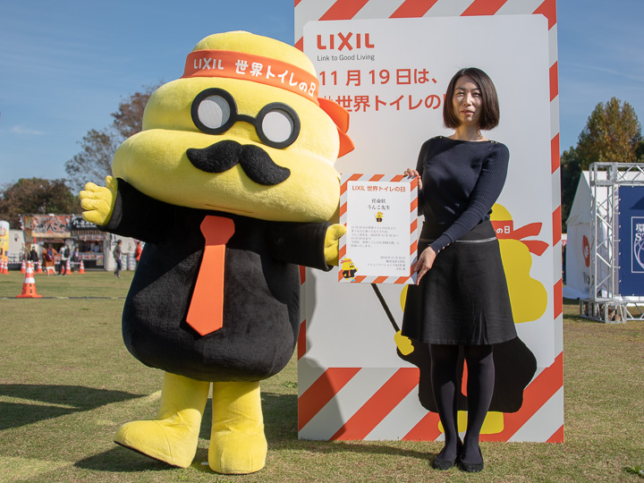 LIXIL X うんこ漢字ドリル、うんこ先生と学ぶ!世界トイレの日特別検定