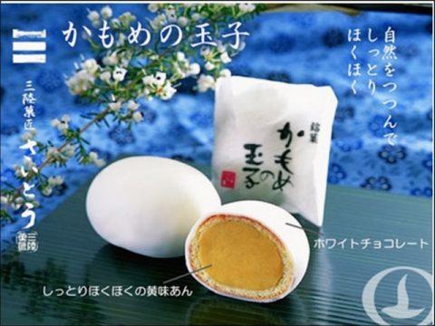 岩手県 かもめの玉子「さいとう製菓」
