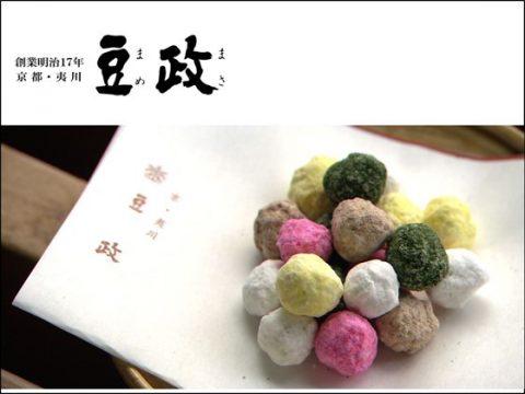 京都府 豆菓子各種「豆政」